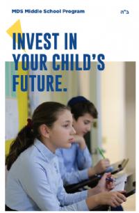 MDS Middle School Brochure