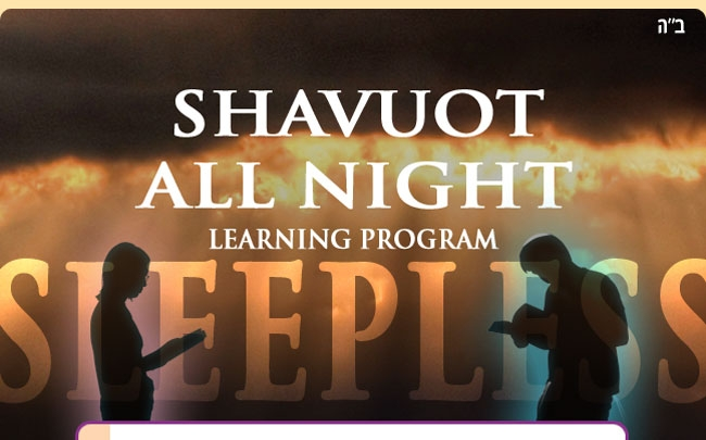 Shavuot learning.PNG