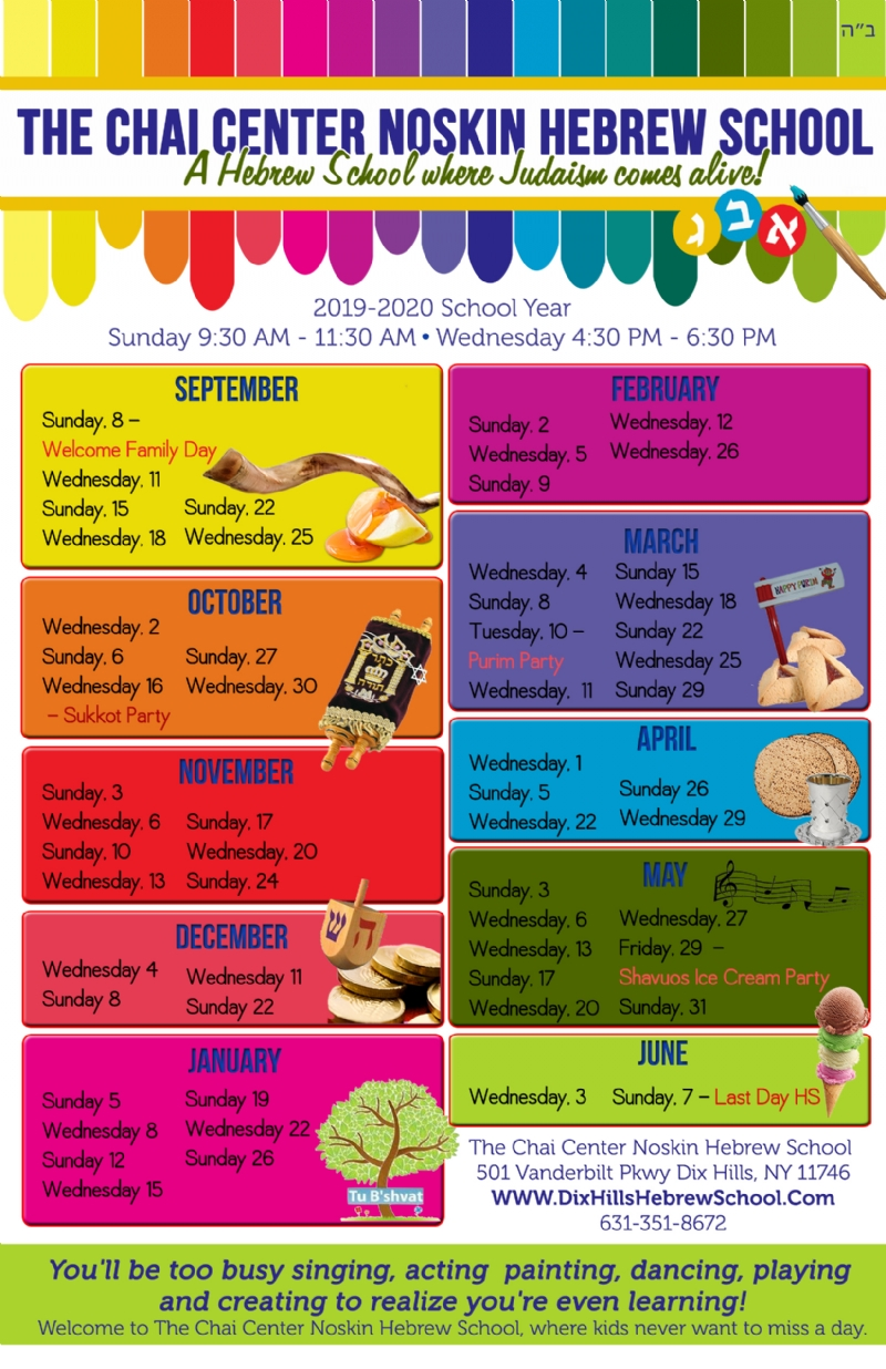 Hebrew School Calendar 2019.jpg
