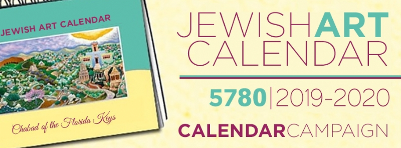Hebrew Calendar 5780