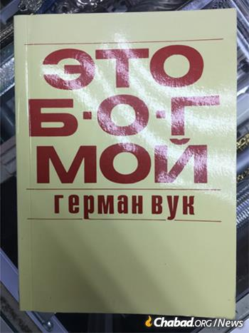 """In the Soviet Union, """"This is My God"""" became a popular manual for the spiritually thirsty Jewish population, offering them a foundational religious education."""