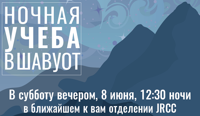 Shavuot-all-night-learning-russian-2019.png