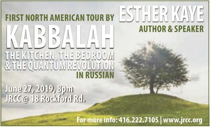 kabbalah tour 2019.JPG