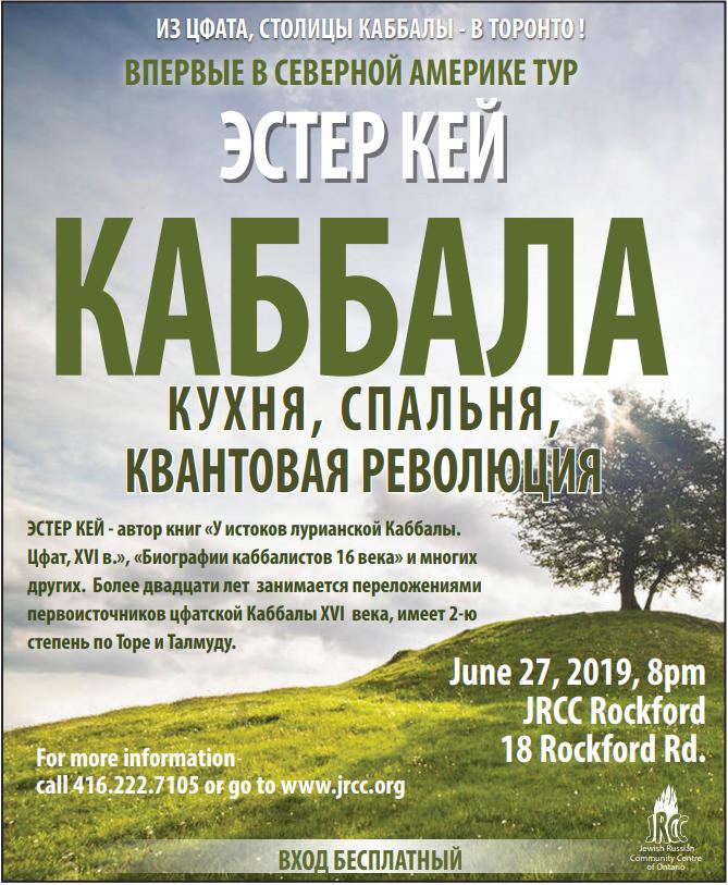 russian kabbalah jun 2019.PNG