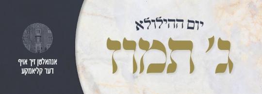 Gimel Tammuz Banner 57793.jpg