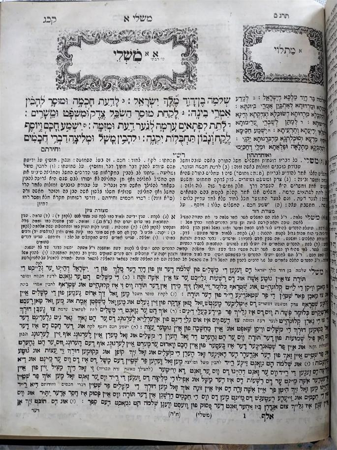 In this edition of Mishlei (Proverbs) with classic commentaries and Yiddish translation, the Aramaic rendering of Jonathan appears directly beside the text.