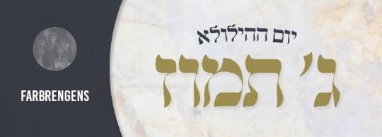 Gimel Tammuz Banner 57797.jpg