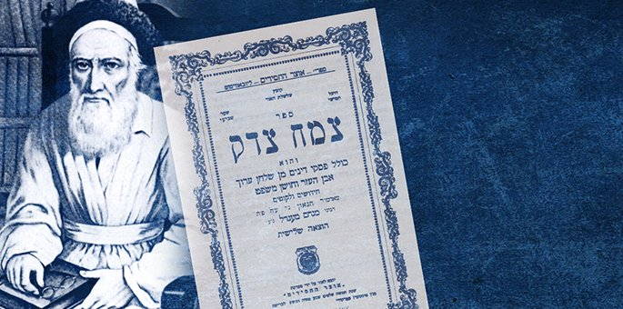 Rabbi Menachem Mendel Schneersohn. His portrait and the title page of his most famous work - the <i>Tzemach Tzedek</i> after which he is named.