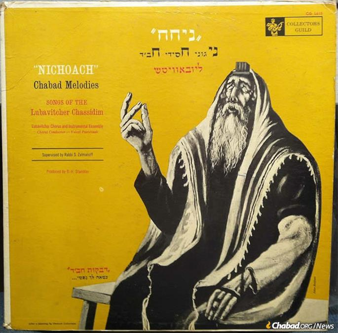 "The first of ultimately 16 albums of Chabad Chassidic ""nigunim"" (above) met with surprising success. ""The London Jewish Chronicle"" proclaimed it to be ""the finest recordings of authentic Jewish music ever made."""