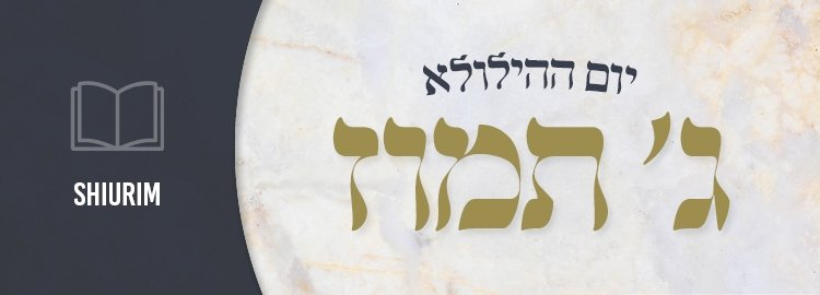 Gimel Tammuz Banner 577913.jpg