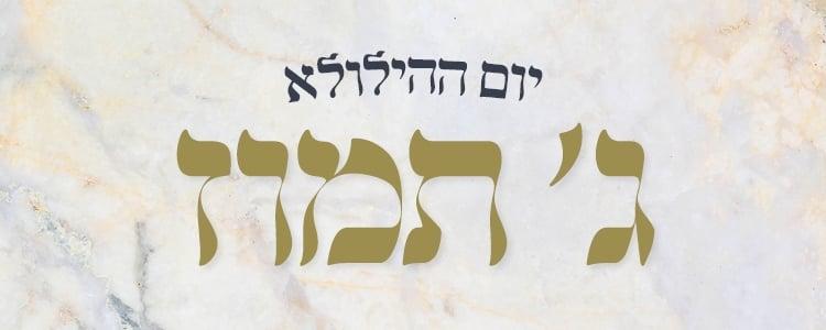 Gimel Tammuz Banner 5779.jpg