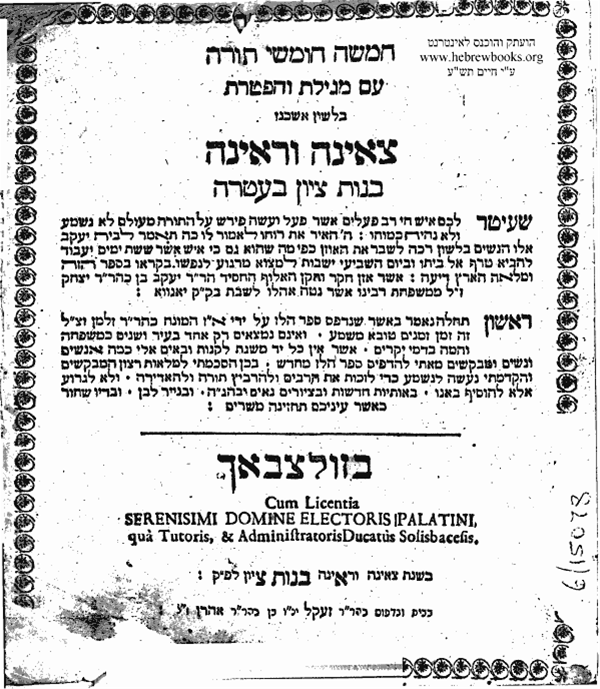 Tze'enah Ure'enah was printed and reprinted dozens of times. This edition was printed in Sulzbach in 1789. (Image: YIVO Institute for Jewish Research)