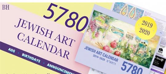 Jewish Art Calendar - Chabad of New Hampshire
