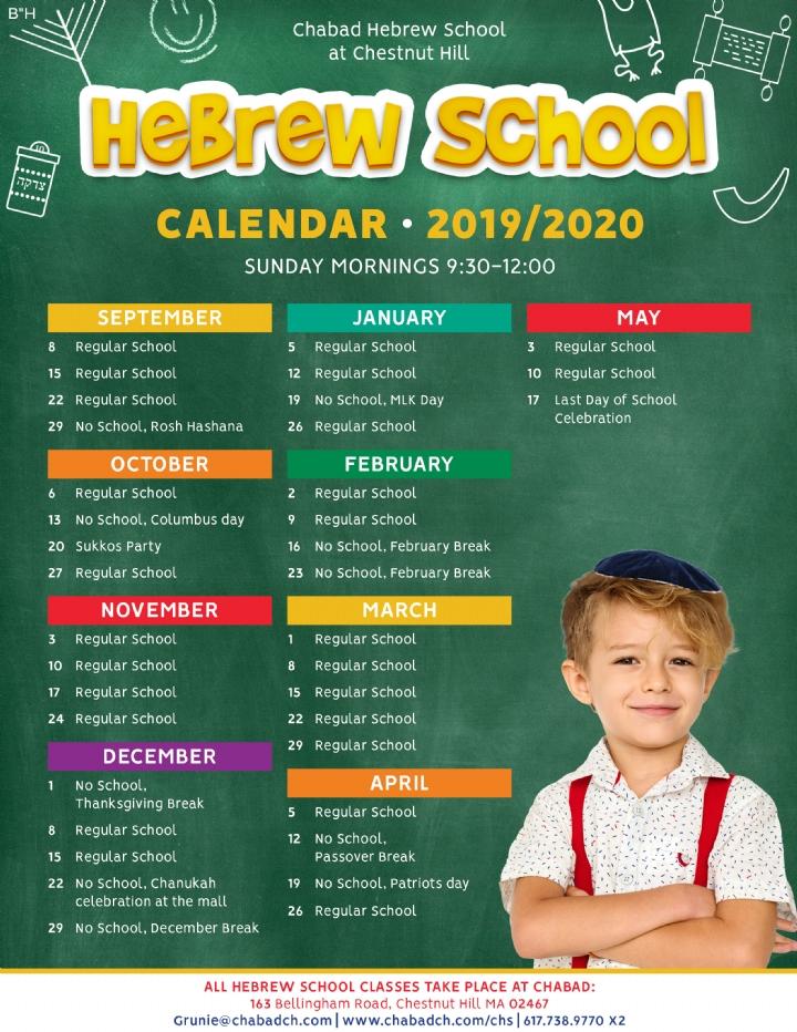 Bellingham Calendar December 2020 Dates & Rates   Chabad Center at Chestnut Hill