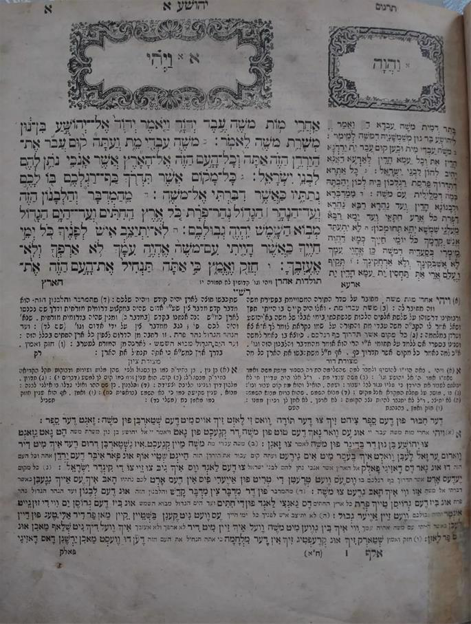 In this edition of the Book of Joshua with classic commentaries and Yiddish translation, the Aramaic rendering of Jonathan appears directly beside the text.