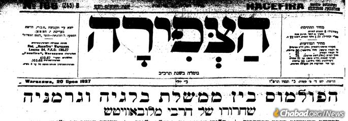 """A July 20, 1927 headline in the Warsaw Hebrew daily """"Hazefirah"""" announcing the Rebbe has been freed."""