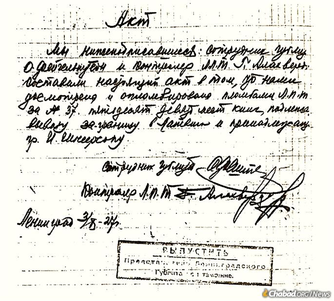 """Soviet censorship committee's permission for """"Citizen Schneersohn"""" to take his library with him to Latvia, signed in Leningrad on. Oct. 3, 1927."""