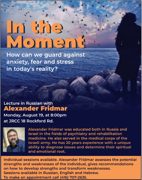 in the moment flyer aug. 2019.PNG