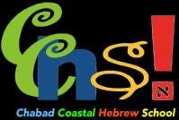 Hebrew School