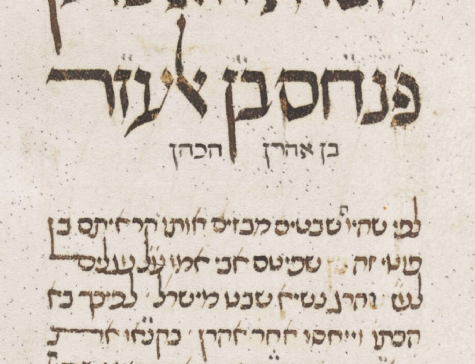 MS. Canon. Or. 81, fol. 150 (1396) Pinchas.png