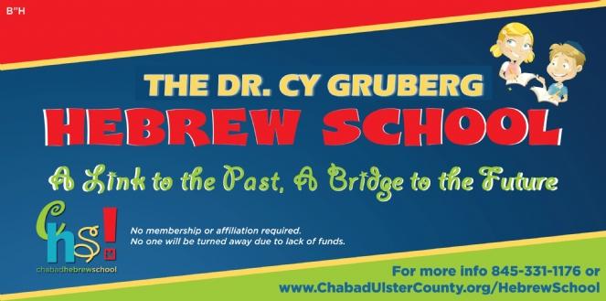 hebrew school ad cy gruberg.jpg