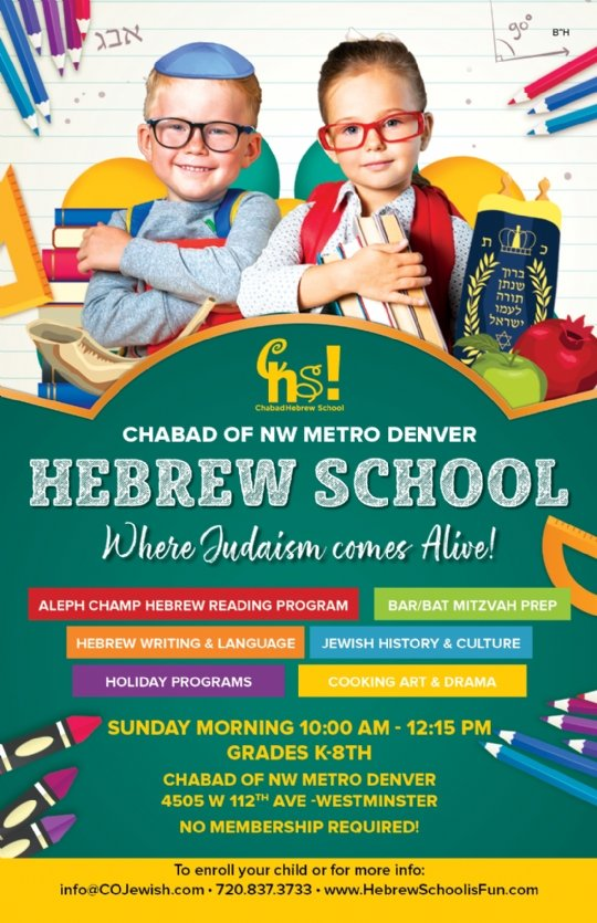 hebrew school top web banner.jpg