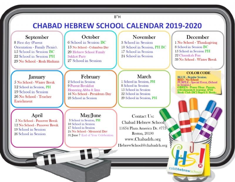 hebrew School Calendar fixed.jpg