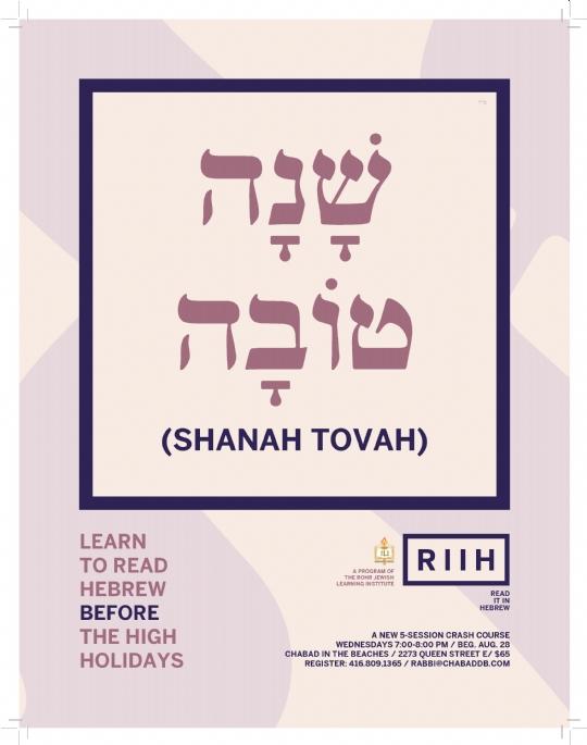 Shanah Tova 8.5x11flyer 2.jpg