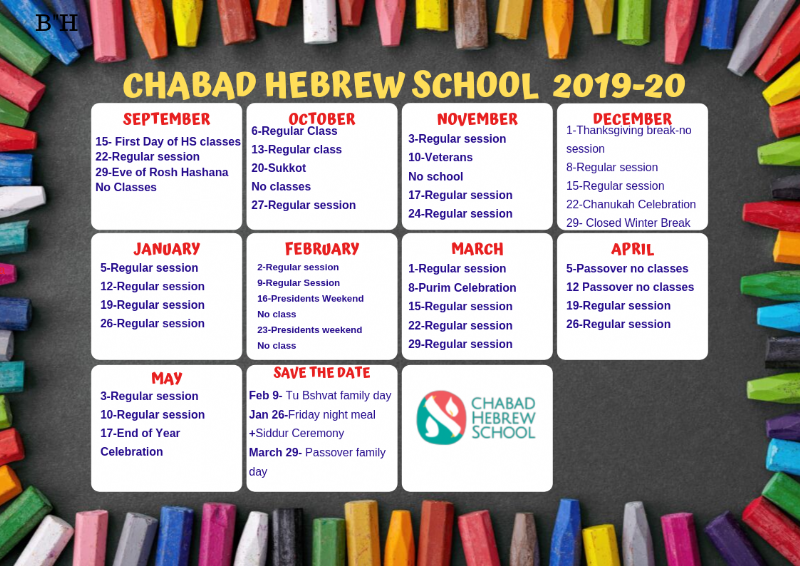 Copy of HEBREW SCHOOL CALENDAR v2 2019- 2020.png