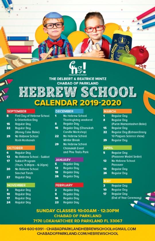 HS Calendar 2019 web.jpg