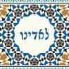 Aprenda 10 Palavras em Ladino