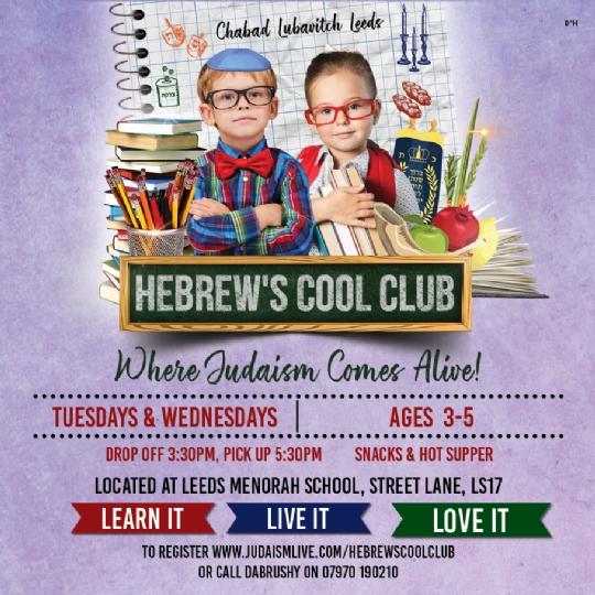 Hebrew's Cool Club 2018 web.jpg