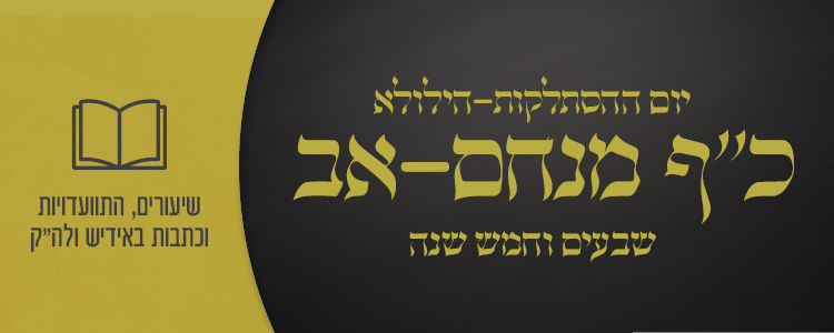 shiurim hebrew.jpg