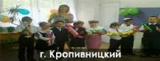 КНОПКА Кропивницкий.jpg