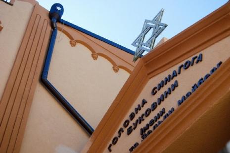 Головна синагога Буковини.jpeg