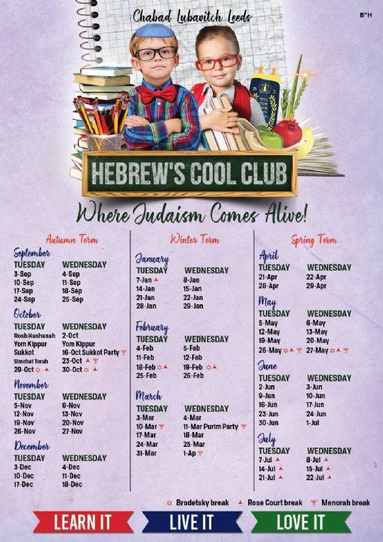 Hebrew's Cool Club 2018 schedule web.jpg