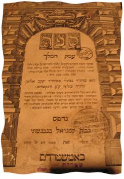 Page de titre originale de Emek HaMalekh, publié à Amsterdam en 1648.