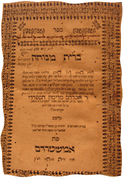 Original cover page of Brit Menuchah, published in Amsterdam, 1648.