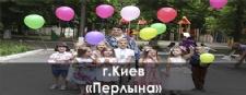 КНОПКА Киев (Перлына).jpg