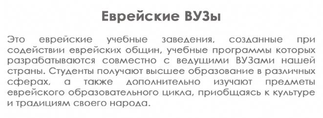 ВУЗы.png