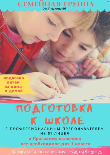 Подготовка к школе.jpg