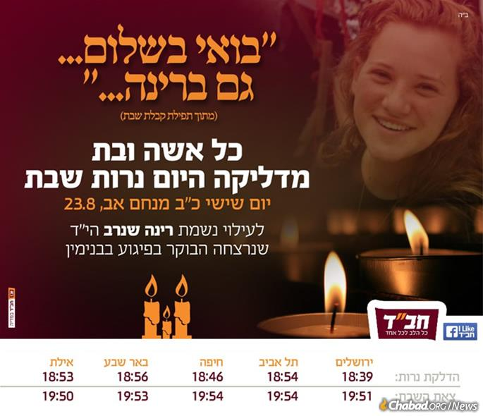 As news spread on Friday, Chabad rabbis sent a message urging women and girls to light Shabbat candles in her memory.
