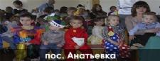 КНОПКА Анатьевка.jpg