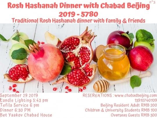 Rosh Hashanah dinner 2019.jpg