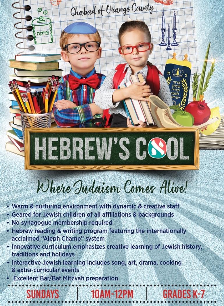 Hebrew School Welcome Page.jpg