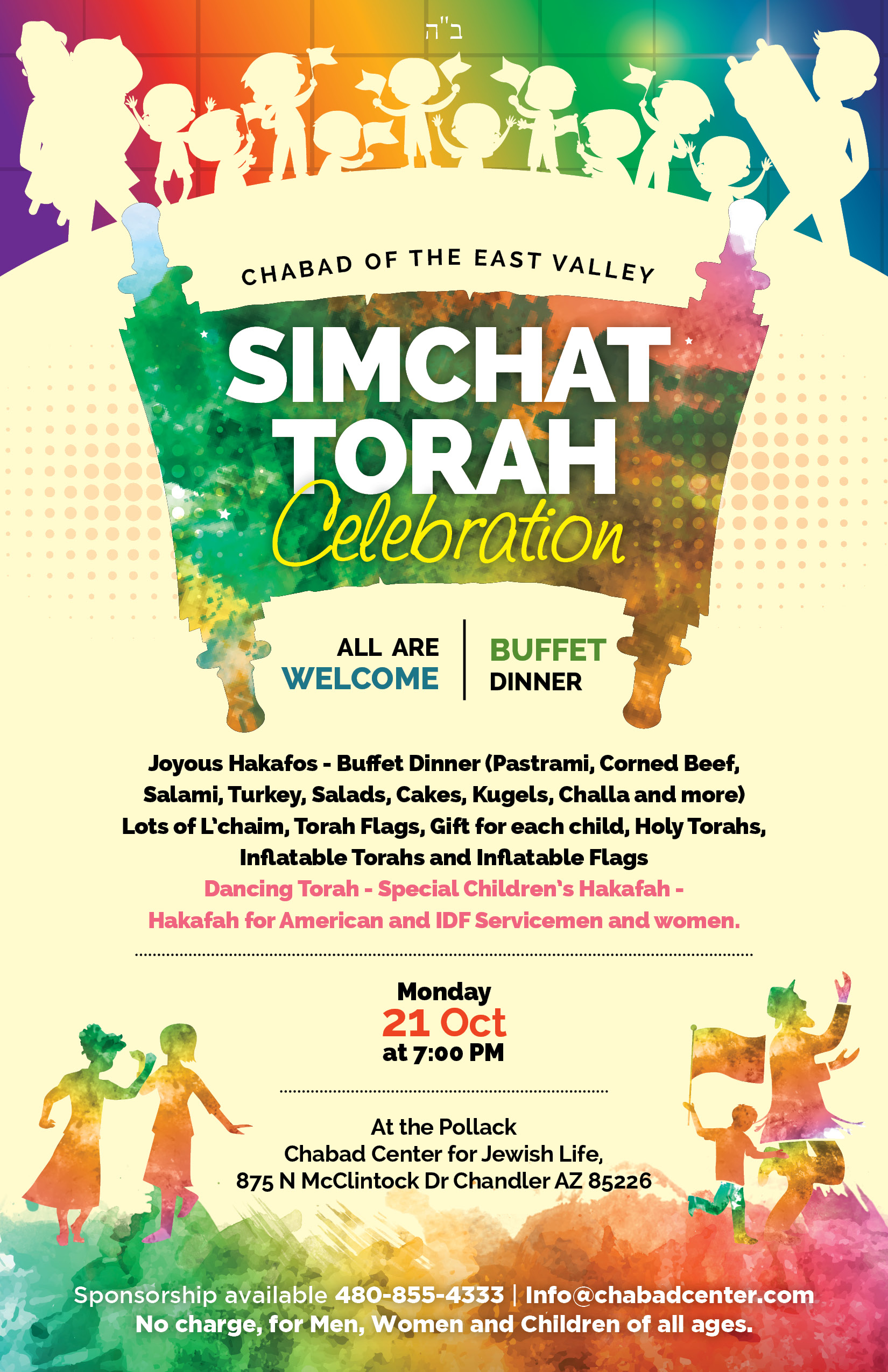 deitsch Simchat Torah for Kids 01.jpg