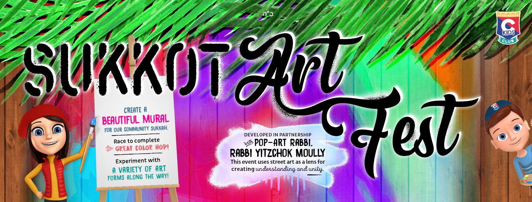 sukkot art fest banner.jpg