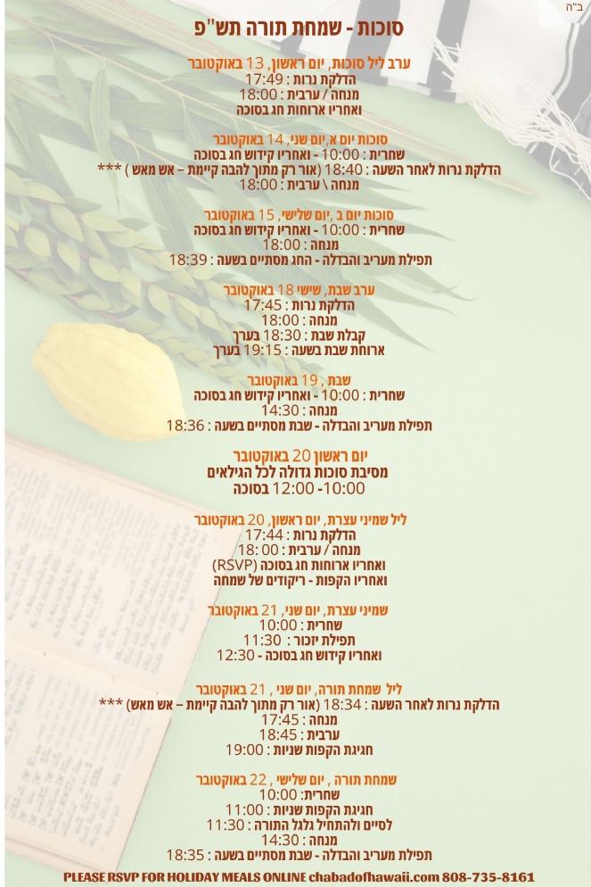 Sukkos Schedule Hebrew 663
