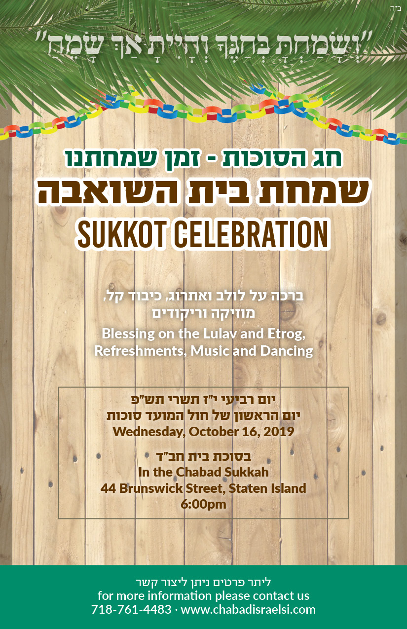 Sukkot and Simchat Torah SI Flyer 5780.jpg