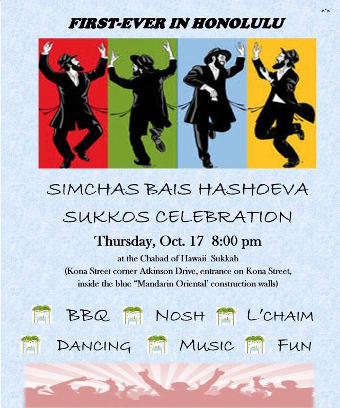 Simchas Bais Hashoeva 5780 663